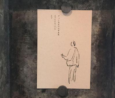 #ヂェン先生の日常着展#北浦和#nofu#カード