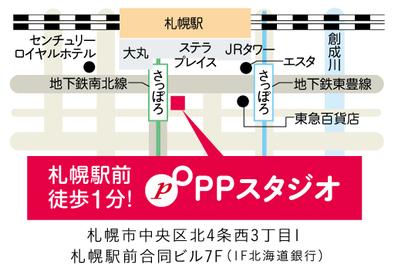 札幌駅前徒歩1分 PPスタジオ