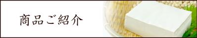 江別市にある菊田食品の豆腐、関連商品のご紹介です