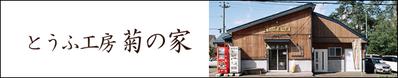 江別市、札幌市にある「とうふ工房 菊の家」のご紹介です