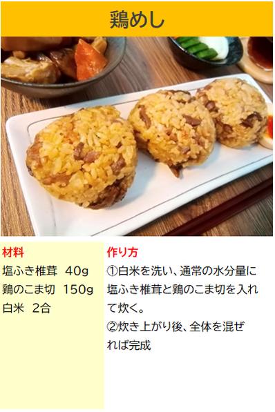 塩ふき椎茸 鶏めし