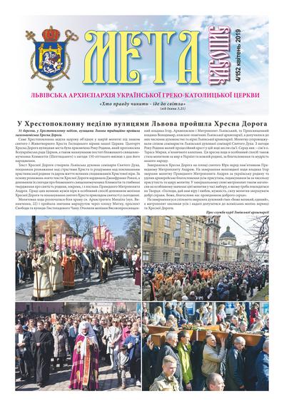 Титульна сторінка Мета № 152/4 – квітень 2019 року Божого