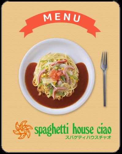 ハウス チャオ スパゲティ 愛知県のファミレスチェーン「スパゲティハウス チャオ」で味わう名古屋名物のあんかけスパゲッティと鉄板ナポリタン