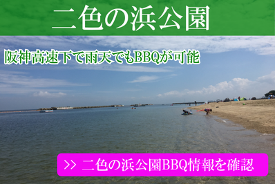 二色の浜BBQ情報