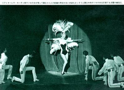 上の写真は(『三銃士』のフィナーレAで 12人の男役を侍らせ歌う ソロの女)