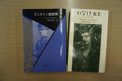 アイルランド戯曲集(馬込図書館蔵) 2014/09I.Nobeta撮影