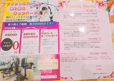 豊田市フィットネス 乗り換えキャンペーン!