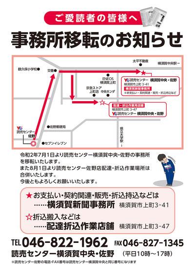 YC横須賀中央 事務所移転のお知らせ