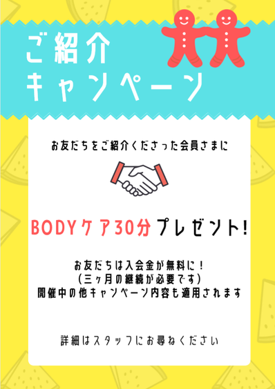ご紹介キャンペーン詳細