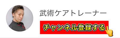 武術ケアトレーナー Youtubeチャンネル