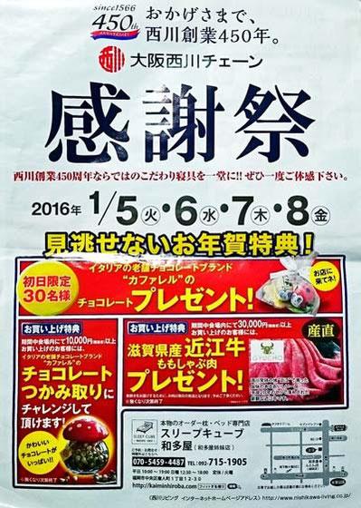 西川創業450周年記念 新春初売り ~ お年賀特典も見逃せない! スリープキューブ和多屋 / 明日の新聞折り込みチラシをご覧ください。