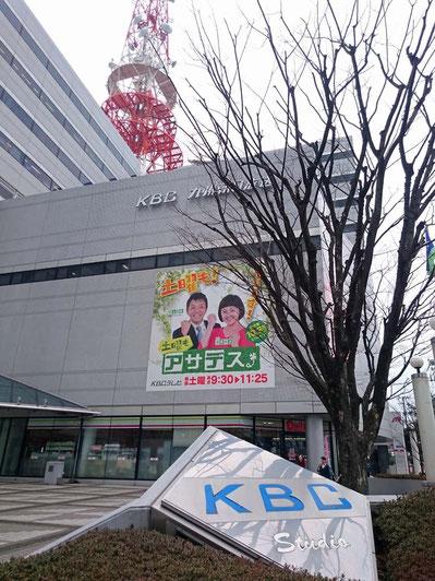 KBC 九州朝日放送 / スリープキューブ和多屋