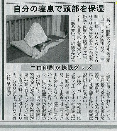 日刊工業新聞 2013/2/14