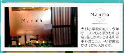 江戸川区飲食店 AR広告サンプル