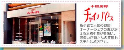 葛飾区飲食店 AR広告サンプル