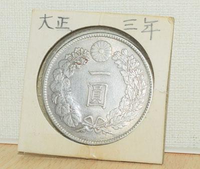 古銭 銀貨 買取 石田企画