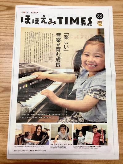 画像:ミニ新聞一面