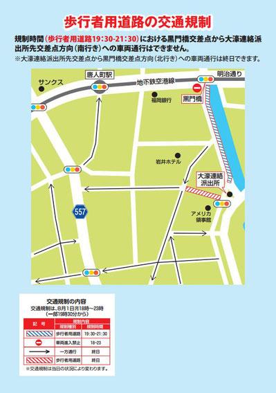 大濠花火大会 歩行者交通規制のお知らせ / マニフレックスの品揃えが 1番の マニステージ福岡