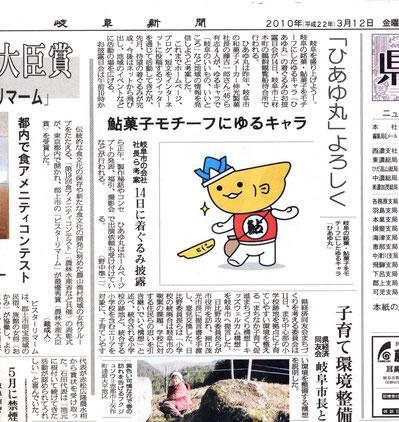 岐阜新聞2010年3月12日(金)