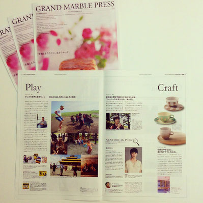 グランマーブル PRESS 2013年 voL.10