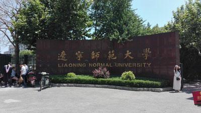 中国大連 遼寧師範大学の入学パンフレット 写真