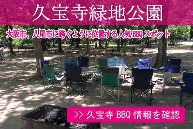 久宝寺緑地公園バーベキュー情報