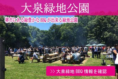 大泉緑地BBQ情報