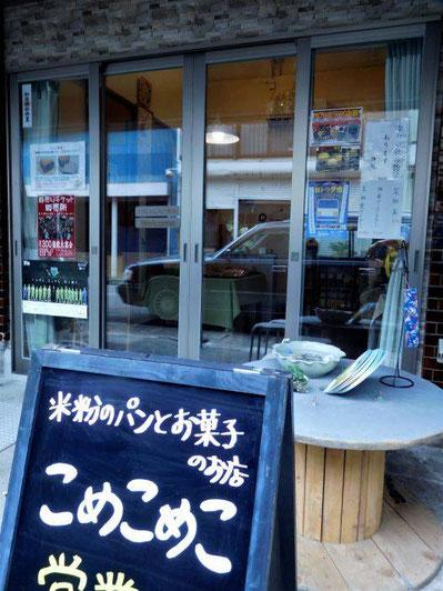 こめこめこ・かまぼこ通り店・店頭写真