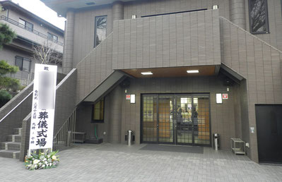 東福寺第二斎場の画像