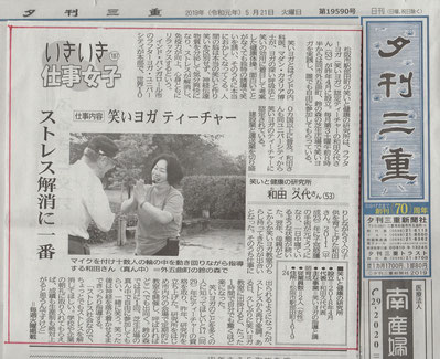 夕刊三重掲載 2019年5月21日
