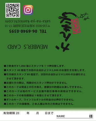 酒菜屋かんきち 居酒屋 天満 天六 メンバーズカード