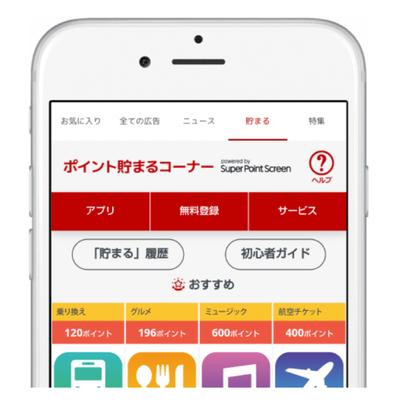 【楽天スーパーポイントスクリーン】ジャニオタがリアル愛用アプリ!もっと早く知りたかったアプリ3選!