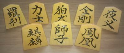 伎楽面からの8駒:盤面中央部に並ぶ踊り駒8枚