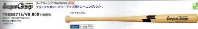 SSK竹極太グリップバット
