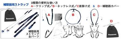 補聴器ストラップ ¥2,800(税込)