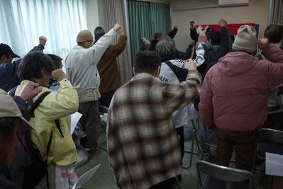 越年・越冬闘争にむけ、決意を固めた西成市民館での集会