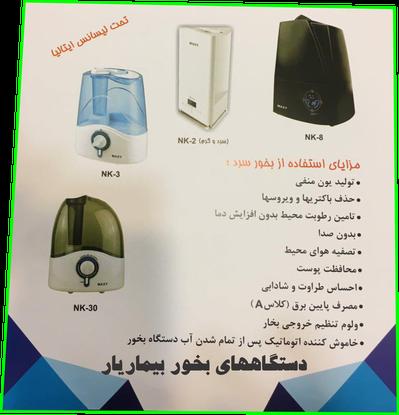 لیست قیمت دستگاههای بخور خانگی سرد و گرم