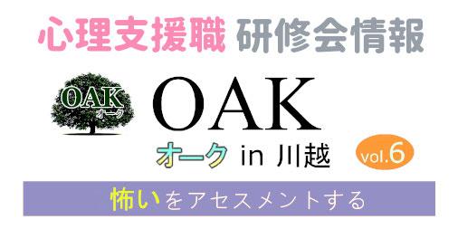 研修会OAK(オーク)vol.6 懇親会について - 川越こころサポート ...