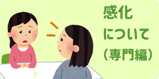 感化について(専門編) - 川越こころサポート室(埼玉)