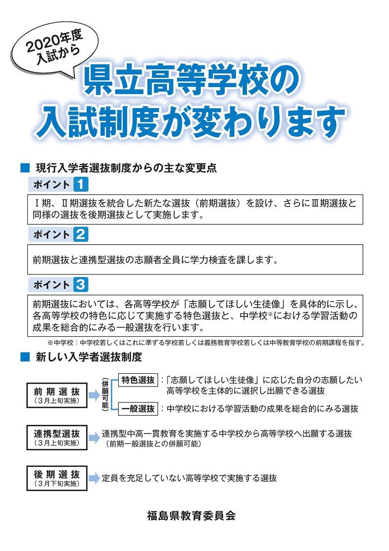 高校 2020 倍率 県立 福島 入試