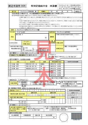 特別 定額 給付 金 西 東京 市