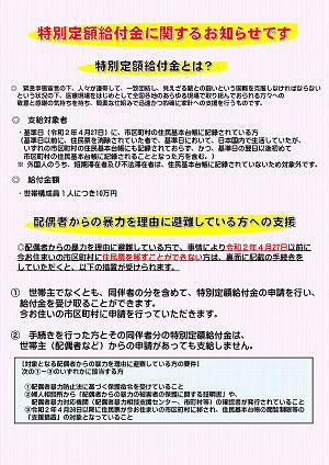 金 給付 いつから 市 名古屋 名古屋市:低所得の子育て世帯に対する子育て世帯生活支援特別給付金について(暮らしの情報)