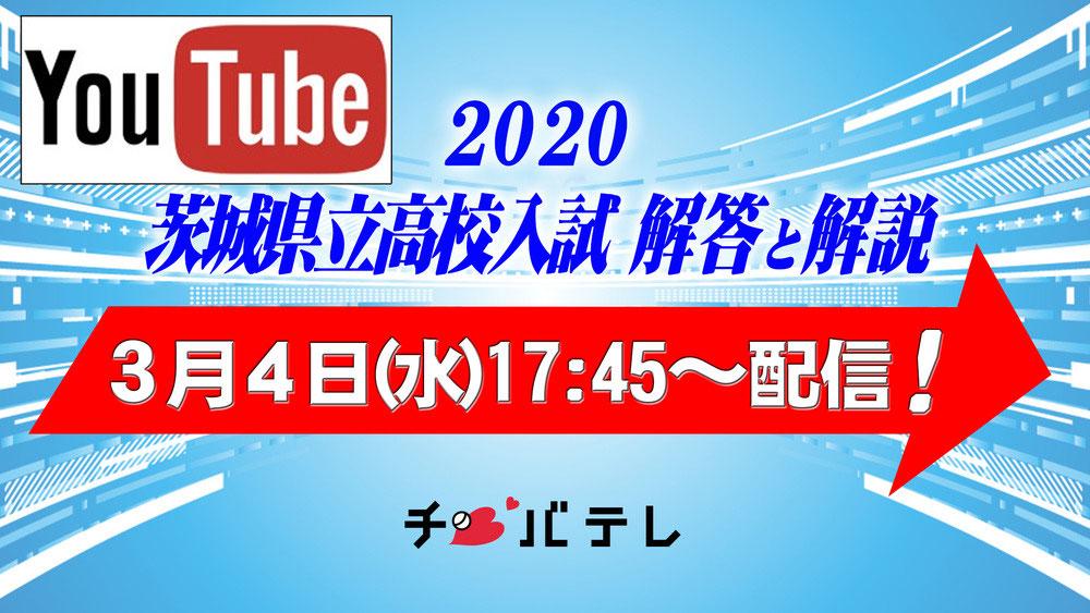 2020 高校 倍率 茨城 県 茨城県立水戸第三高等学校