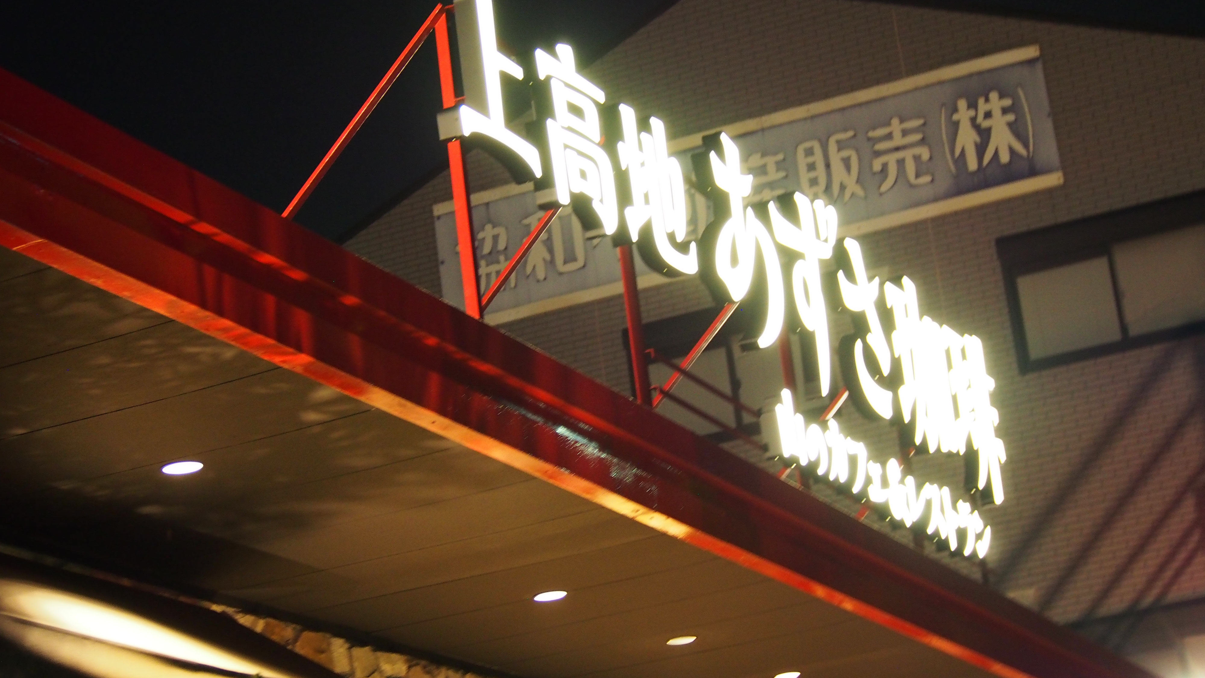 上高地 あずさ珈琲 八尾店
