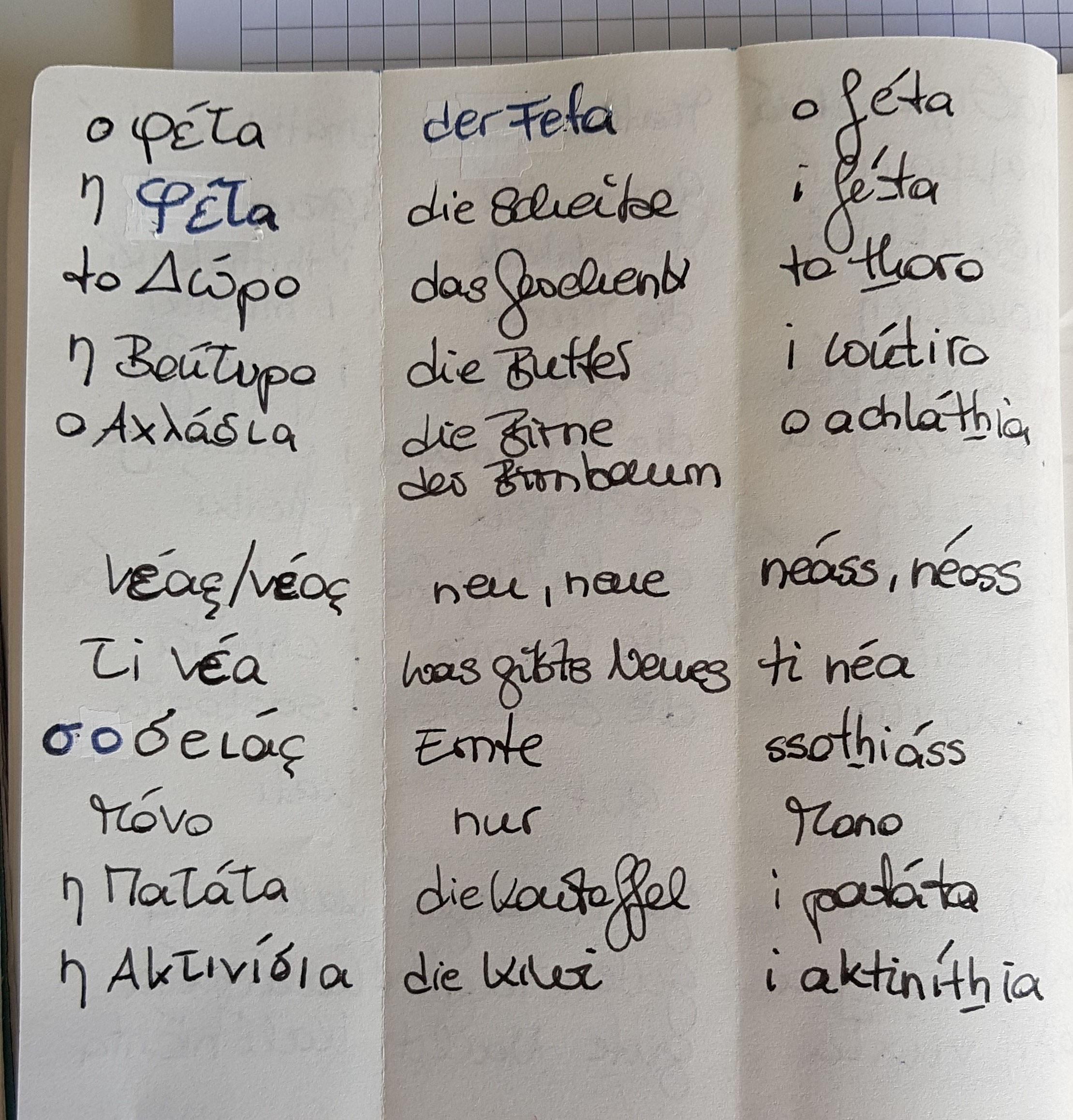 Griechisch lernen oder I-Dötzchen lässt grüßen (3