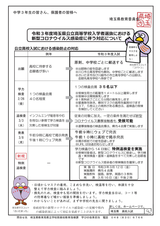 高校 日程 県立 埼玉 入試