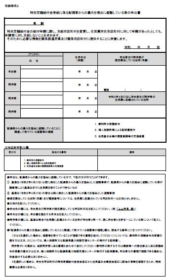 大阪市 特別定額給付金 都島区