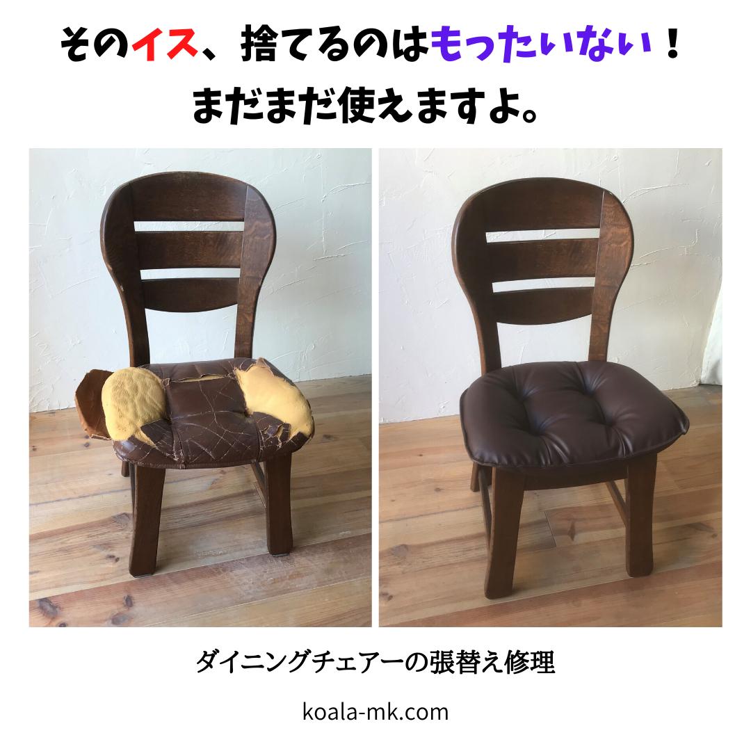 椅子 張替え