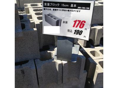 ホームセンターで山積みのコンクリートブロック