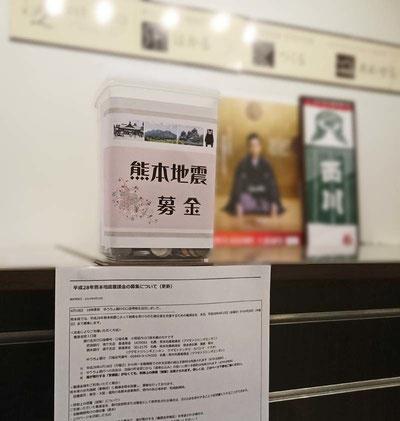 熊本地震募金 / スリープキューブ和多屋